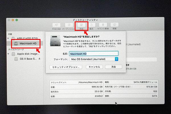 Macintosh HDを消去