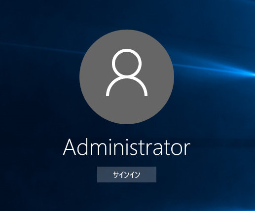 administratorログイン画面