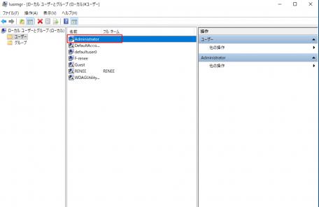 lusmgrでユーザーのAdministrator画面