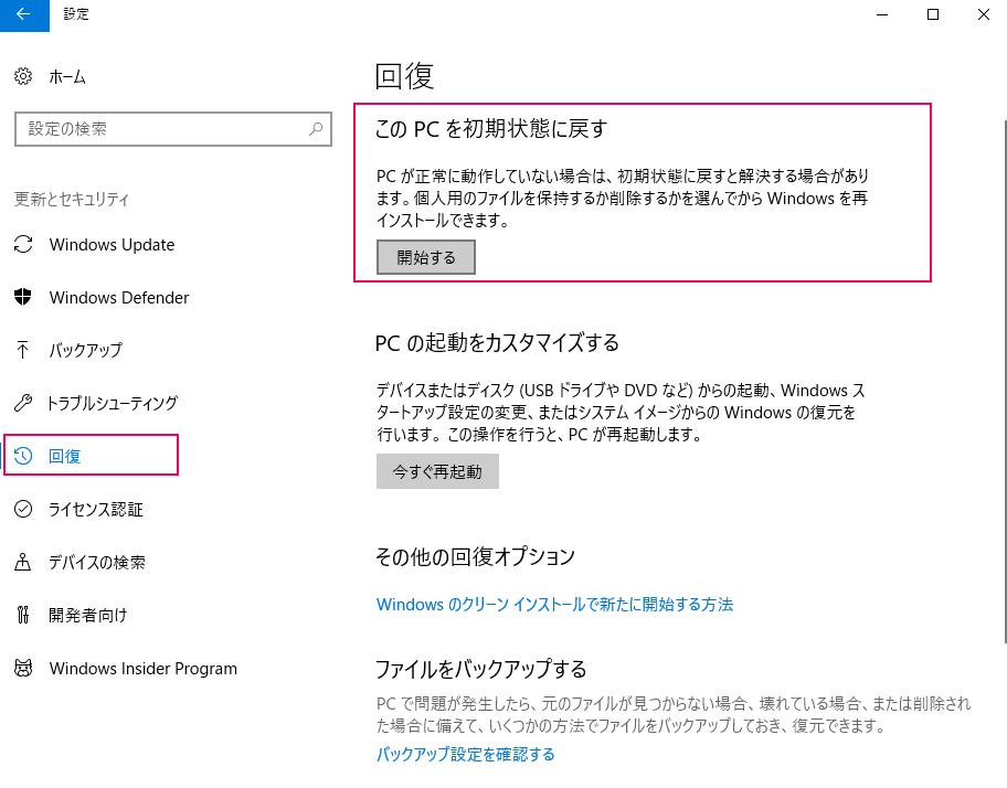 Windowsの設定に「更新とセキュリティ」左側の「回復」画面