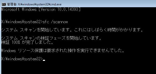sfc scannowコマンド