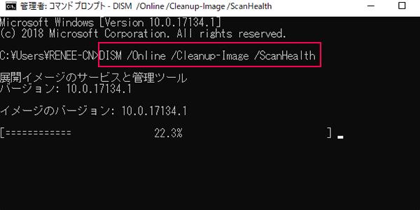 DISMでの修復第2段階ScanHealth