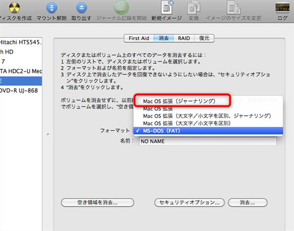 フォーマットのプルダウンメニューから「OS 拡張(ジャーナリング)を選択