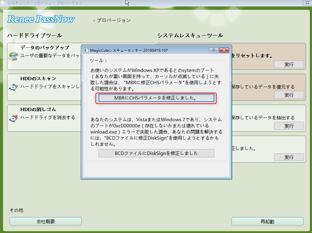 MBRにCHS