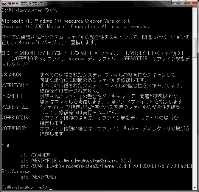 システム ファイル チェッカー