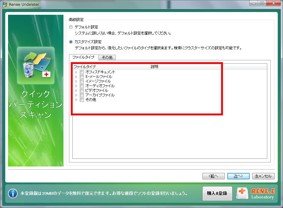 復元ファイルの種類を指定可能