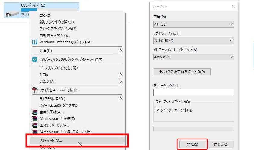 PCにUSBフォーマット