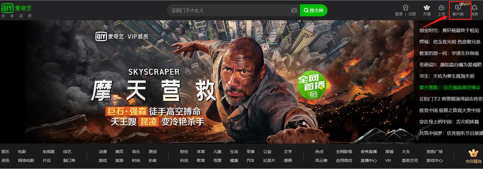 まずiQiyiの公式サイトを開き、「クライアント」をクリックしてダウンロードします