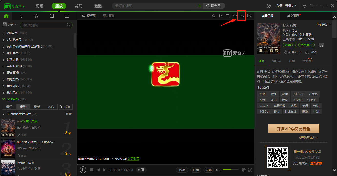 ダウンロードしたい動画を開き、右上にある「ダウンロード」ボタンをクリックします。
