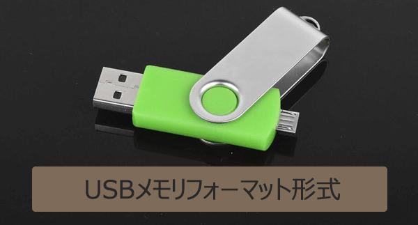 USBメモリフォーマット形式