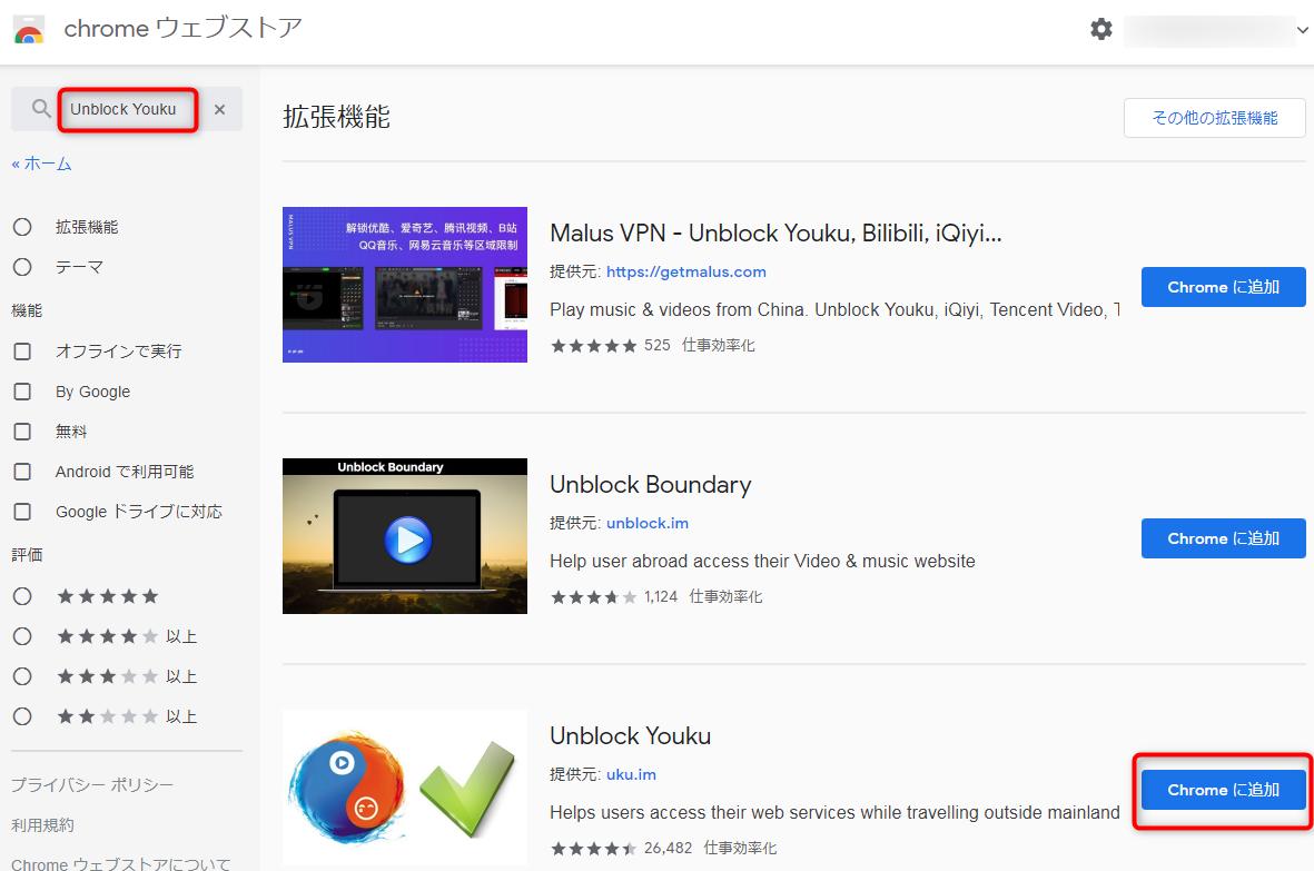 Unlock Youkuの使い方