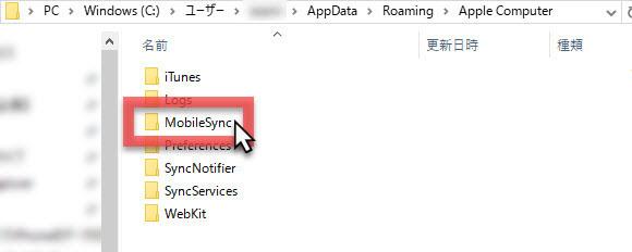 MobileSyncを削除