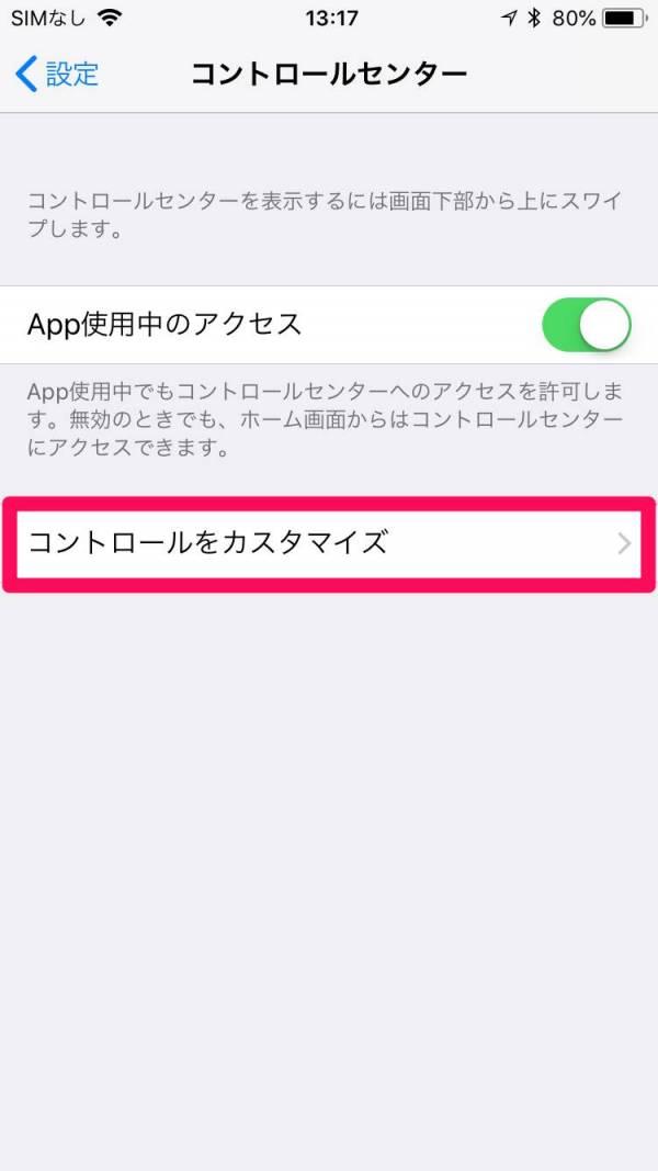iphoneコントロールセンター