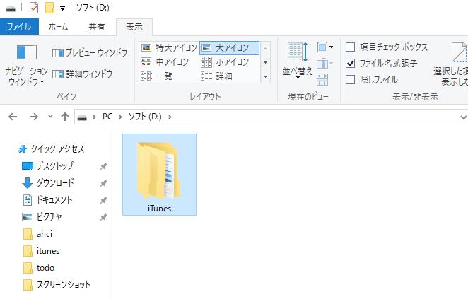 iTunesフォルダ作成