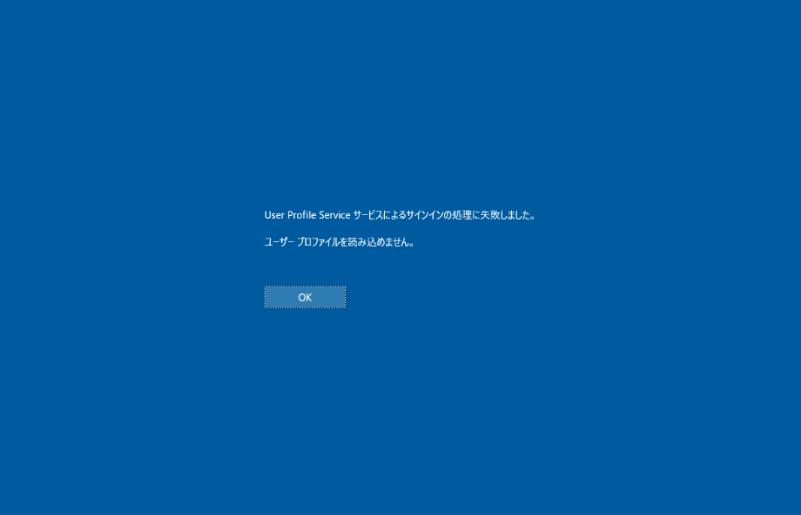 User Profile Service サービスによるサインインの処理に失敗しました。ユーザープロファイルを読み込めません