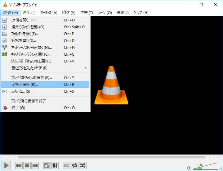 VLC media playerを開く