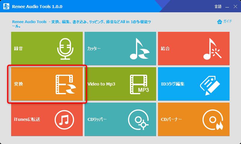 Renee Audio Tools 形式変換機能
