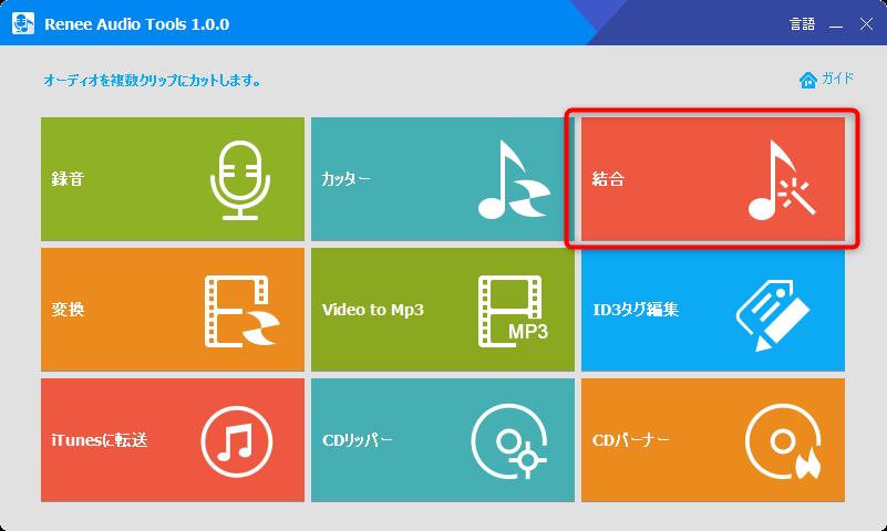 Renee Audio Tools 結合機能