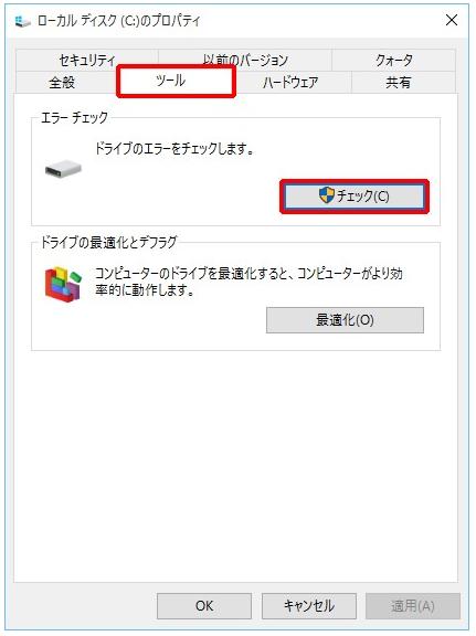「ツール」タブを選択し、「チェックする」ボタンをクリックします。