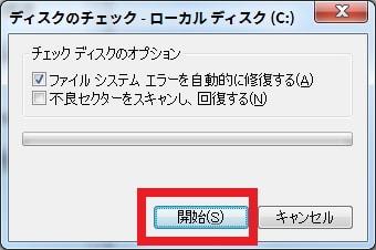 ファイルシステムエラーを自動的に修復する