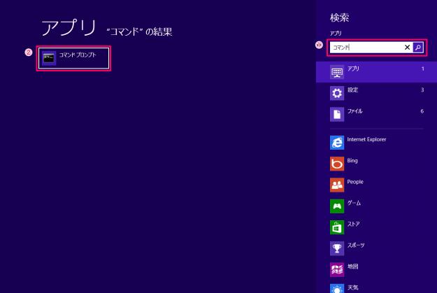 Windows8でコマンドプロンプトを起動する