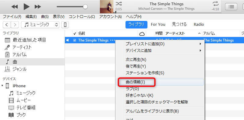 iTunes曲の情報