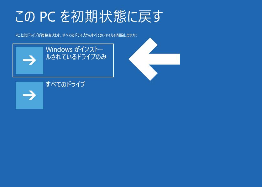 Windows がインストールされているドライブのみ