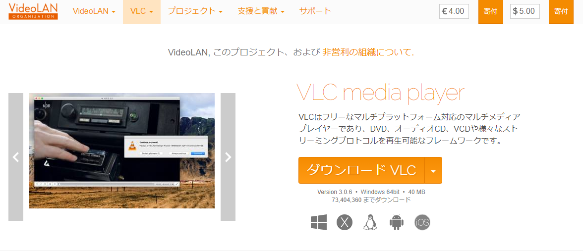 vlcソフト