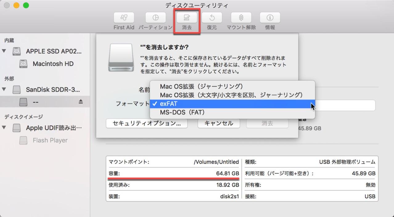 ファイルシステムを選択し、消去をクリックする