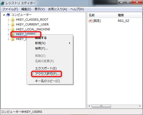 HKEY_CURRENT_USERを右クリックしアクセス許可をクリックする