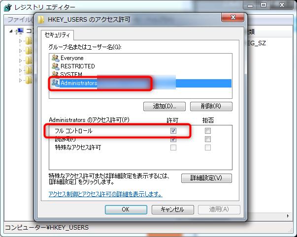 今ログオンするユーザーを選択し、フルコントロールにチェックを入れる