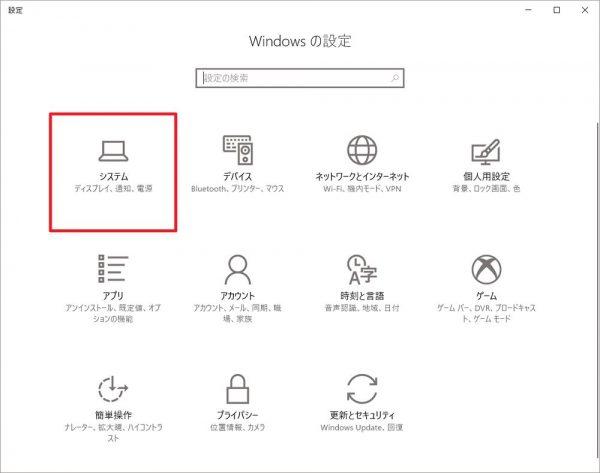 windows10システム