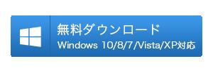 Windows版無料ダウンロード