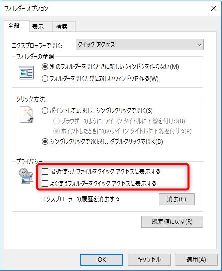 「最近使ったファイルをクイックアクセスに表示する」、「よく使うフォルダーをクイックアクセスに表示する」のチェックを外します
