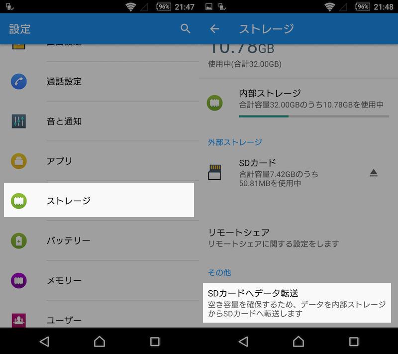 「設定」→「ストレージ」より「SDカードへデータ転送」