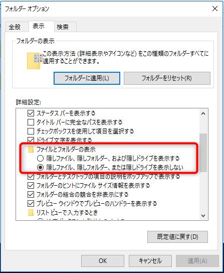 隠しファイル、隠しフォルダー、または隠しドライブを表示しない
