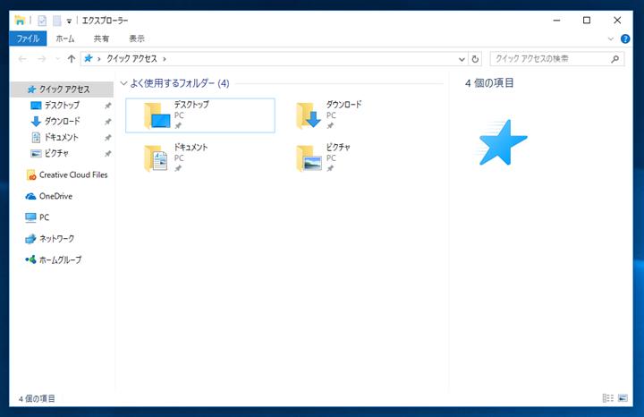 最近使用したファイルが非表示状態