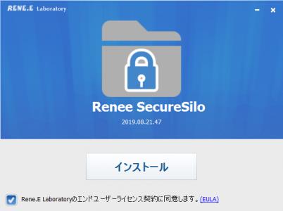 SecureSiloインストール