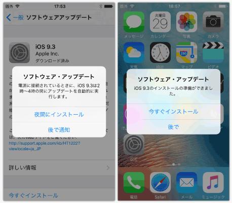 iphone アップデート ダウンロード のみ