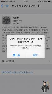 できない ipad アップデート