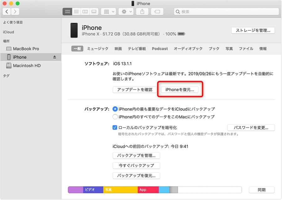 コード ipad の パス