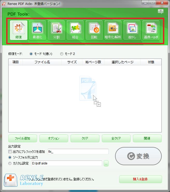 pdf ファイルが文字化 治す方法 無料