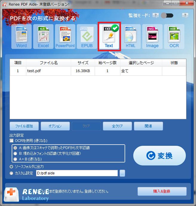rene.e pdf 変換